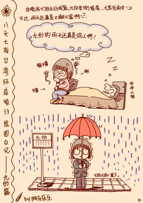 台湾环岛旅行全攻略 超有爱手绘日记
